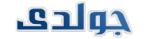 مركز صيانة جولدي مصر © صيانة جولدي | مركز الصيانة المعتمد