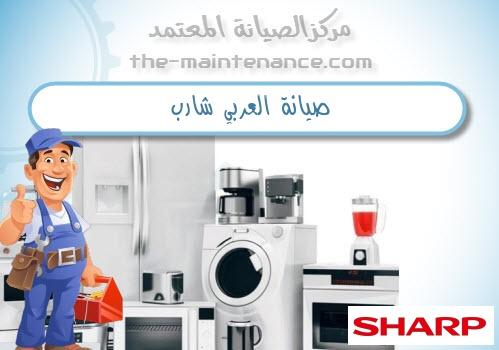 صيانة العربي شارب