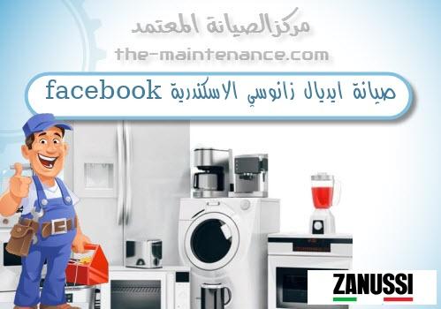 صيانة ايديال زانوسي الاسكندرية facebook