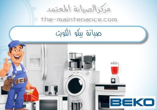 صيانة بيكو الكويت