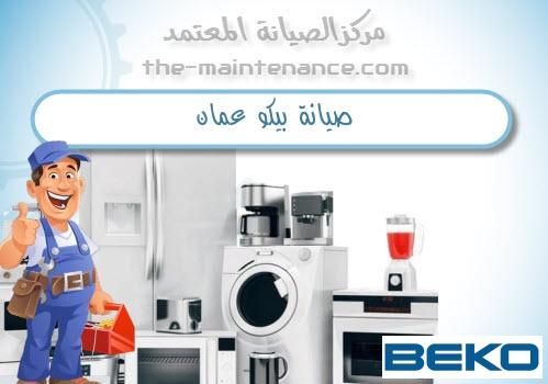 صيانة بيكو عمان