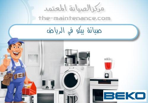 صيانة بيكو في الرياض