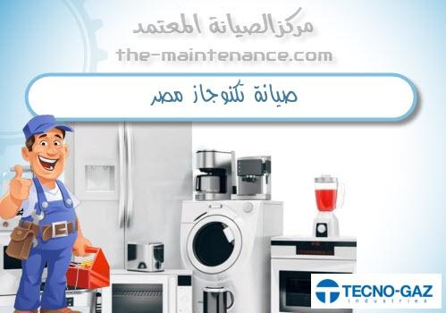 صيانة تكنوجاز مصر