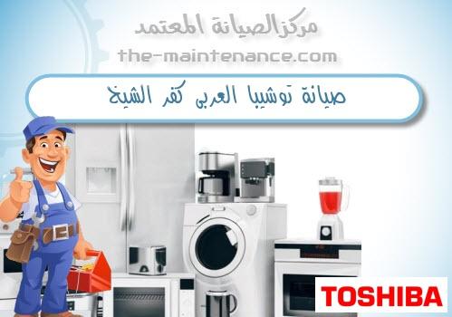 صيانة توشيبا العربى كفر الشيخ