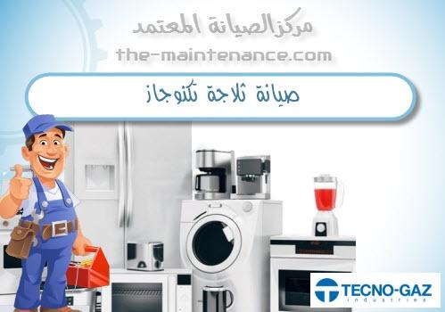 صيانة ثلاجة تكنوجاز