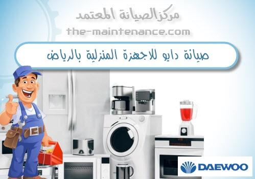 صيانة دايو للاجهزة المنزلية بالرياض