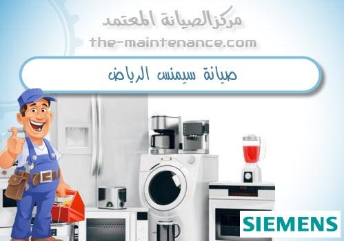 صيانة سيمنس الرياض