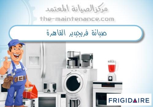 صيانة فريجيدير القاهرة