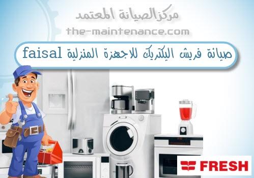 صيانة فريش اليكتريك للاجهزة المنزلية faisal