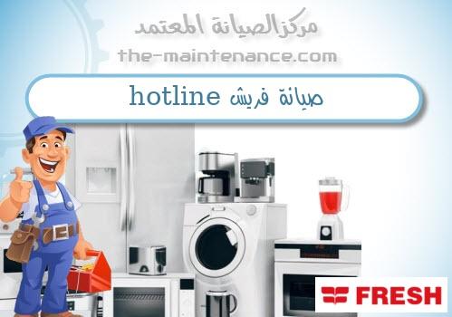 صيانة فريش hotline