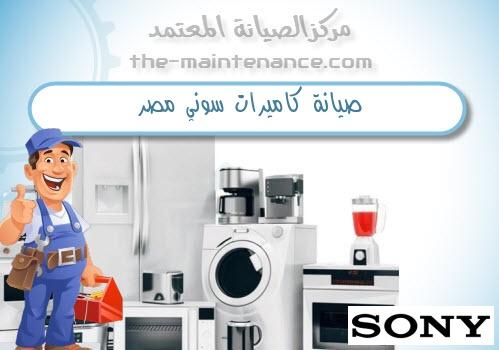صيانة كاميرات سوني مصر