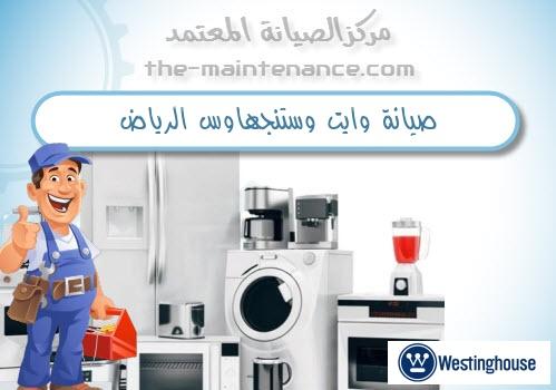 صيانة وايت وستنجهاوس الرياض