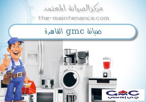 صيانة gmc القاهرة