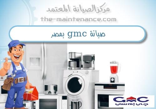 صيانة gmc بمصر