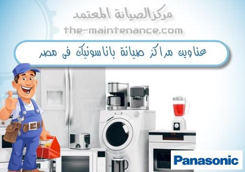 عناوين مراكز صيانة باناسونيك فى مصر