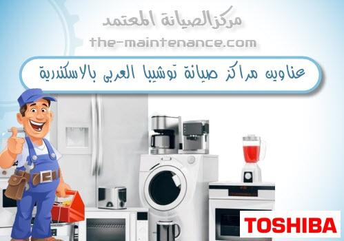 عناوين مراكز صيانة توشيبا العربى بالاسكندرية