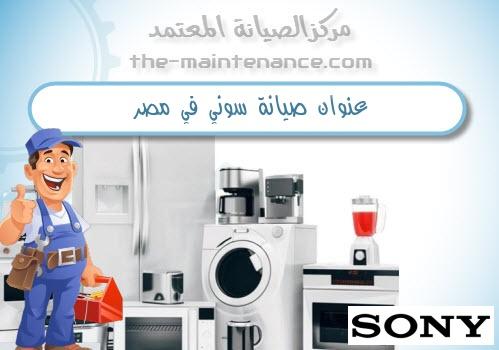 عنوان صيانة سوني في مصر