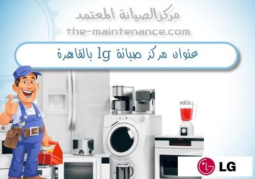 عنوان مركز صيانة lg بالقاهرة