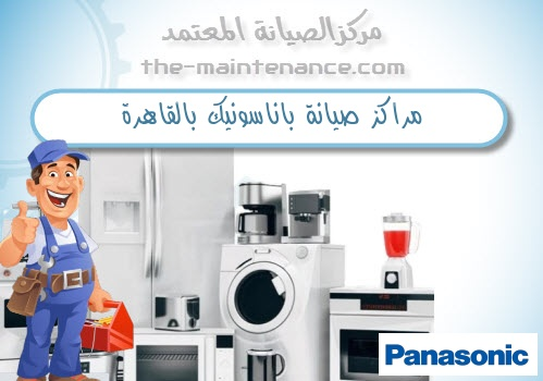 مراكز صيانة باناسونيك بالقاهرة