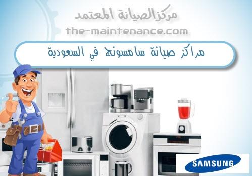 مراكز صيانة سامسونج في السعودية