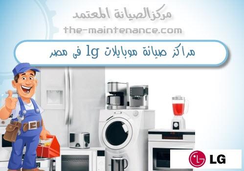 مراكز صيانة موبايلات lg فى مصر