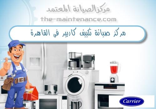 مركز صيانة تكييف كاريير فى القاهرة