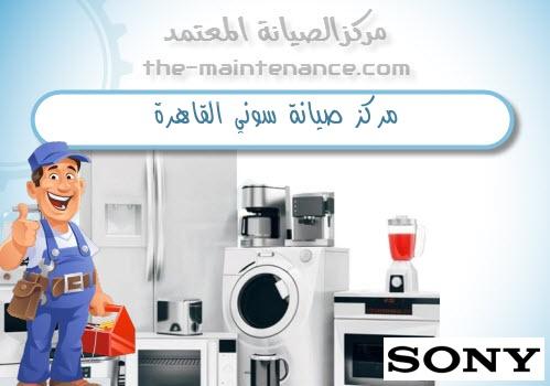 مركز صيانة سوني القاهرة