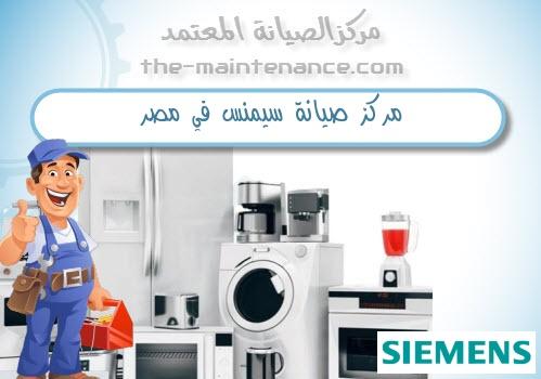 مركز صيانة سيمنس في مصر