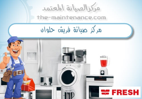 مركز صيانة فريش حلوان