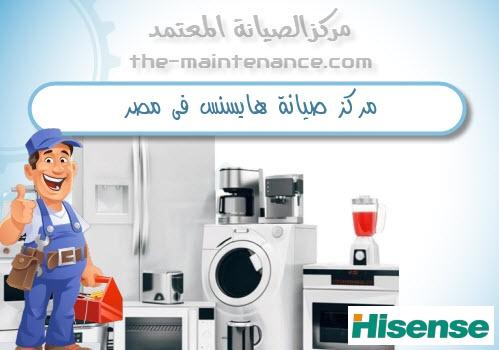 مركز صيانة هايسنس فى مصر