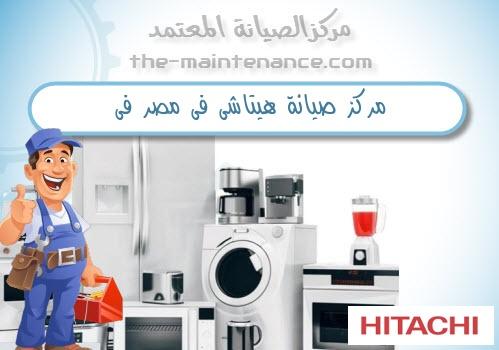 مركز صيانة هيتاشى فى مصر فى الغسلات