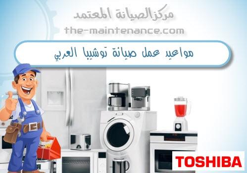 مواعيد عمل صيانة توشيبا العربي