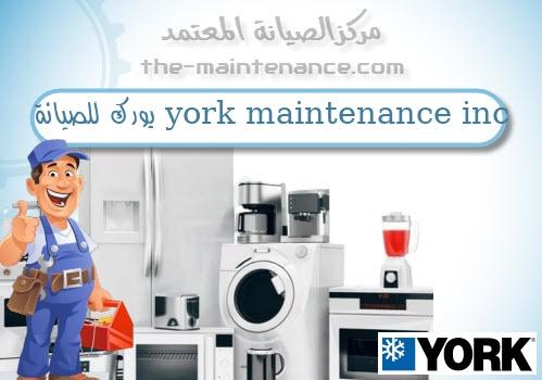 york maintenance inc يورك للصيانة